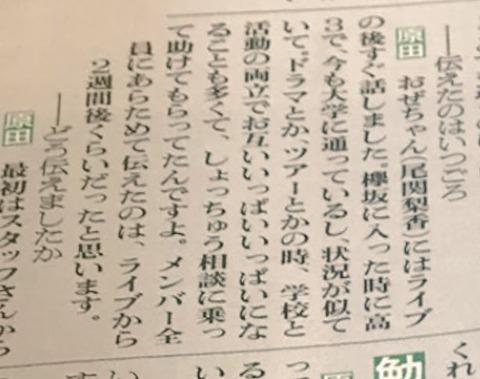 大学 法政 原田 葵